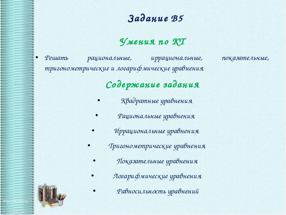 Задание В5 Умения по КТ Решать рациональные, иррациональные, показательные, т...