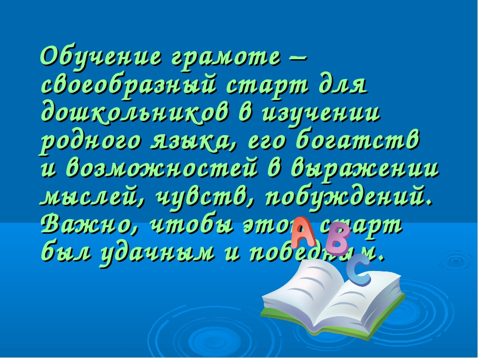 Обучение грамоте – своеобразный старт для дошкольников в изучении родного яз...