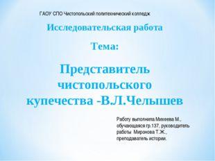 Исследовательская работа Тема: Представитель чистопольского купечества -В.Л.Ч