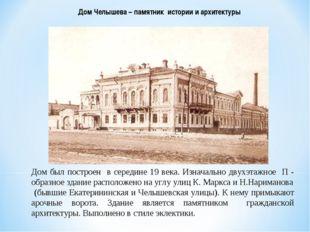 Дом Челышева – памятник истории и архитектуры Дом был построен в середине 19