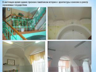 В настоящее время здание признано памятником истории и архитектуры и внесено