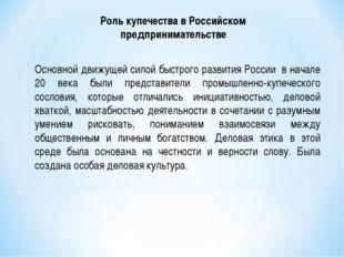 Роль купечества в Российском предпринимательстве Основной движущей силой быст