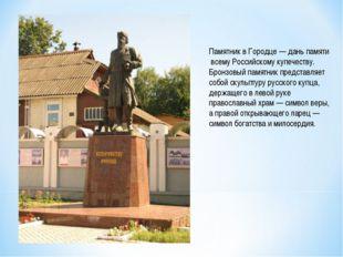 Памятник в Городце — дань памяти всему Российскому купечеству. Бронзовый памя