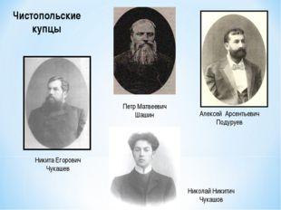 Чистопольские купцы Николай Никитич Чукашов Никита Егорович Чукашев Алексей А