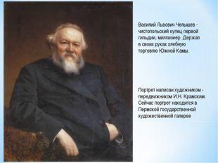 Василий Львович Челышев - чистопольский купец первой гильдии, миллионер. Держ