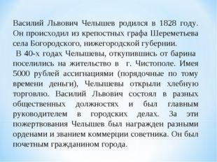 Василий Львович Челышев родился в 1828 году. Он происходил из крепостных граф