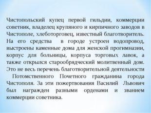 Чистопольский купец первой гильдии, коммерции советник, владелец крупяного и
