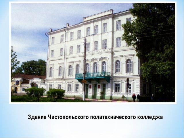 Здание Чистопольского политехнического колледжа
