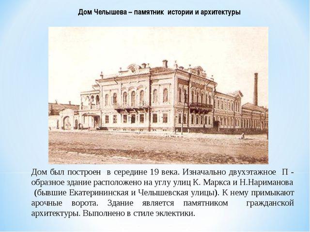 Дом Челышева – памятник истории и архитектуры Дом был построен в середине 19...