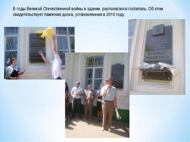 В годы Великой Отечественной войны в здании располагался госпиталь. Об этом с...