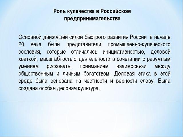Роль купечества в Российском предпринимательстве Основной движущей силой быст...