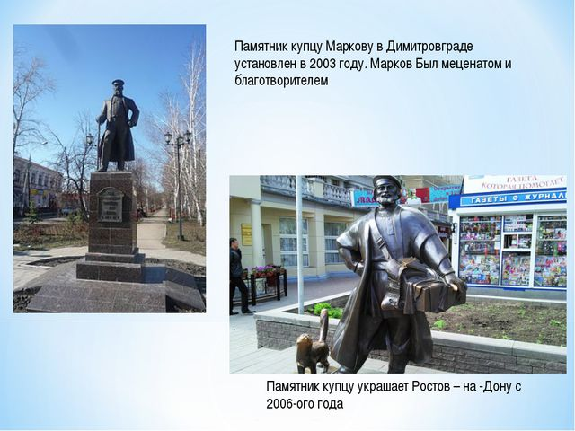 Памятник купцу Маркову в Димитровграде установлен в 2003 году. Марков Был мец...
