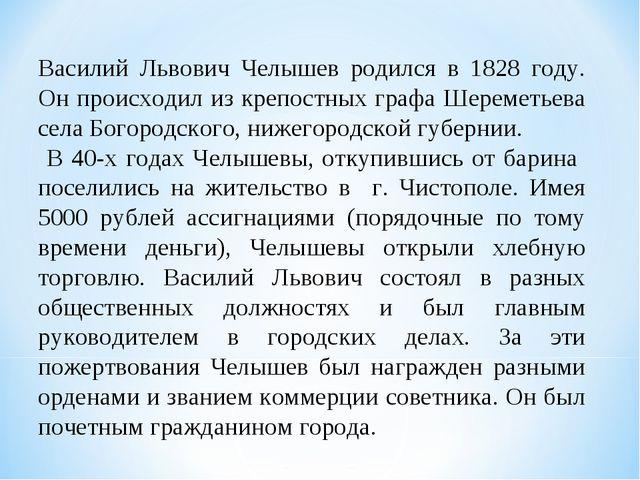 Василий Львович Челышев родился в 1828 году. Он происходил из крепостных граф...