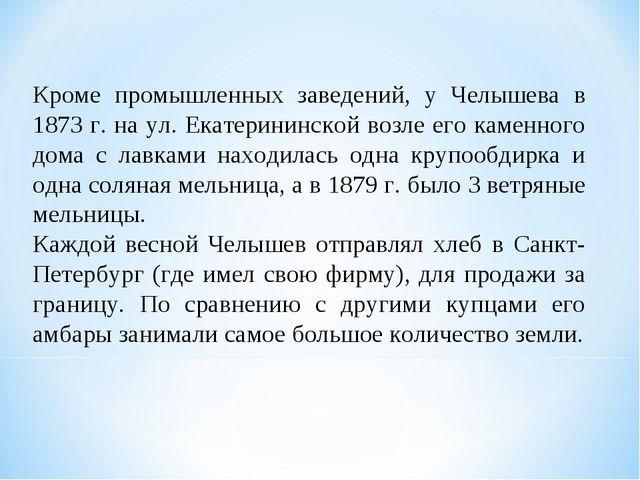 Кроме промышленных заведений, у Челышева в 1873 г. на ул. Екатерининской возл...