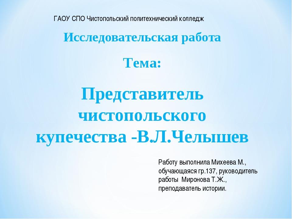 Исследовательская работа Тема: Представитель чистопольского купечества -В.Л.Ч...