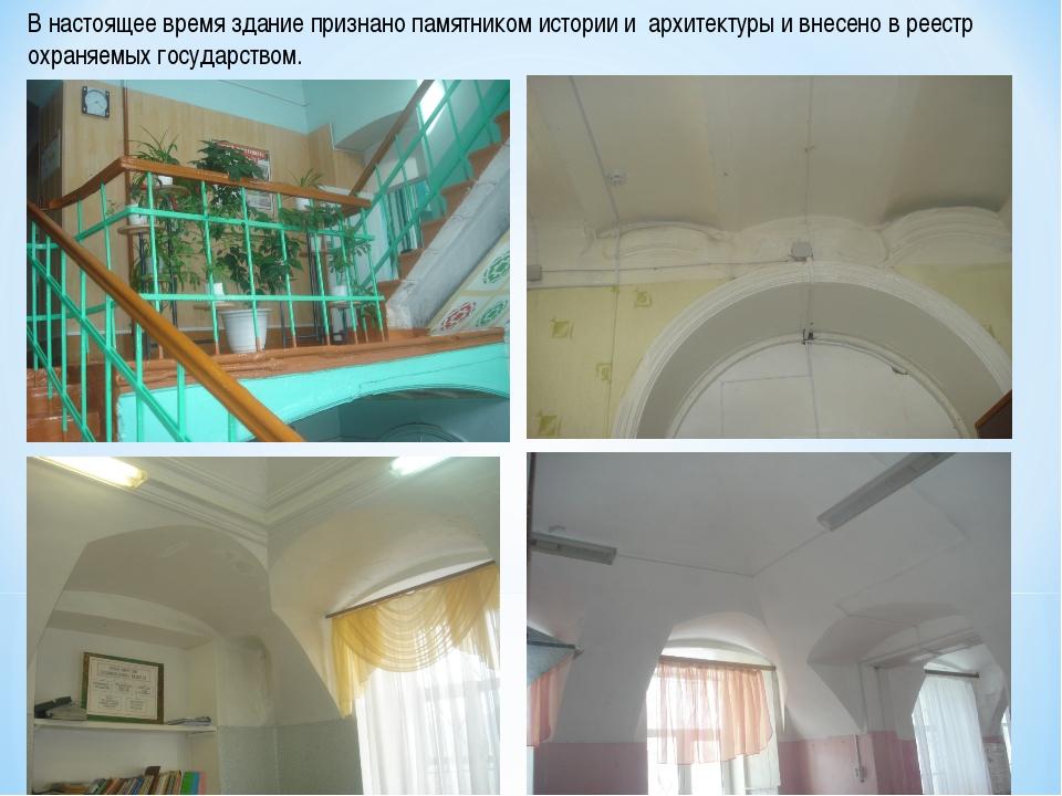 В настоящее время здание признано памятником истории и архитектуры и внесено...
