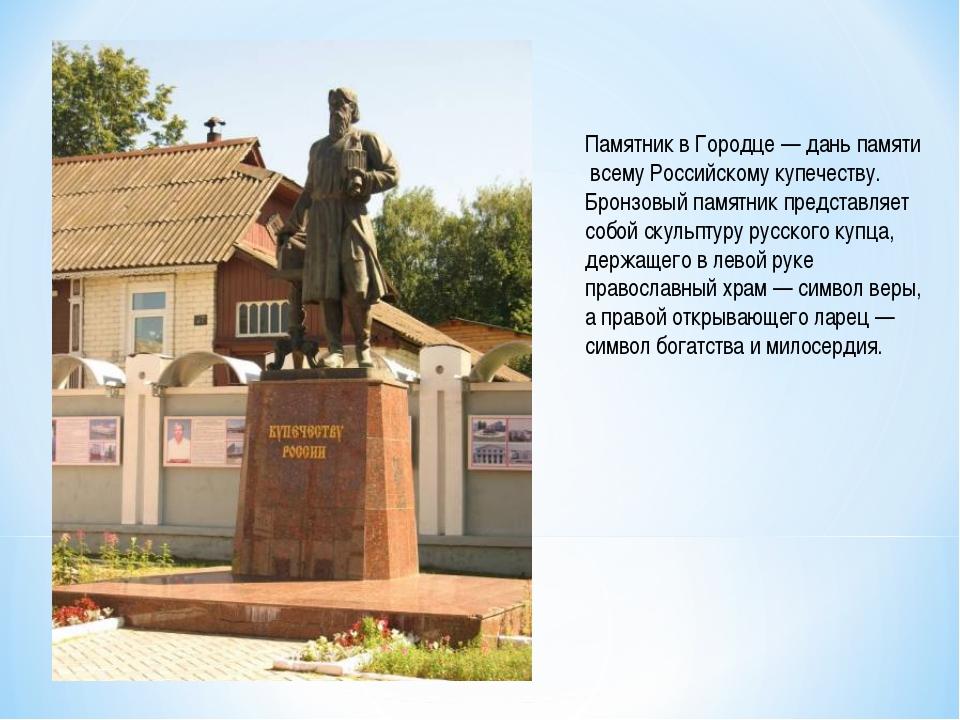 Памятник в Городце — дань памяти всему Российскому купечеству. Бронзовый памя...