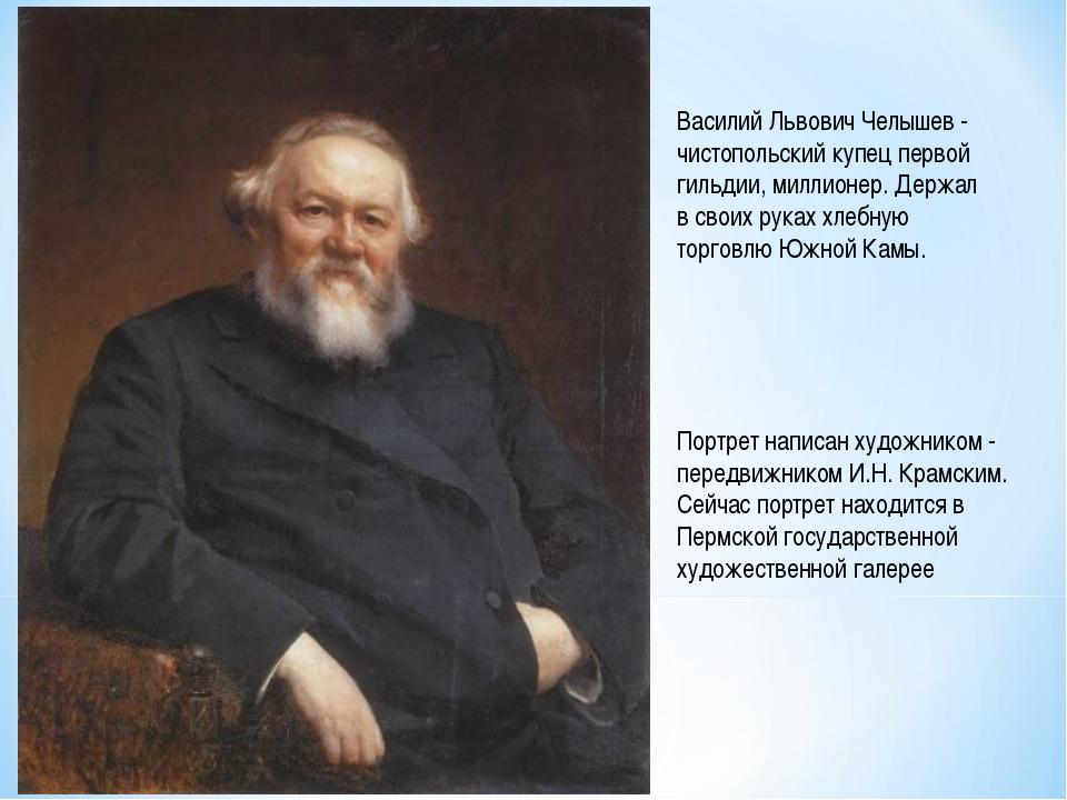 Василий Львович Челышев - чистопольский купец первой гильдии, миллионер. Держ...