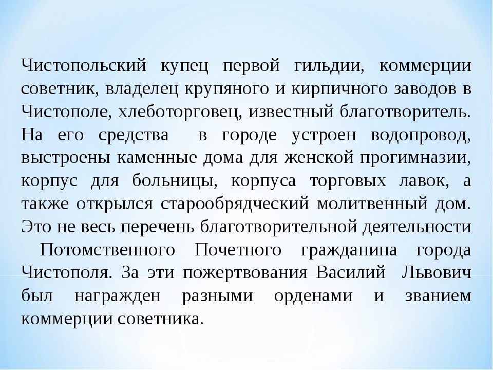 Чистопольский купец первой гильдии, коммерции советник, владелец крупяного и...