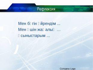 Рефлексия Мен бүгін үйрендім ... Мен үшін жаңалық … Ұсыныстарым ... Company L
