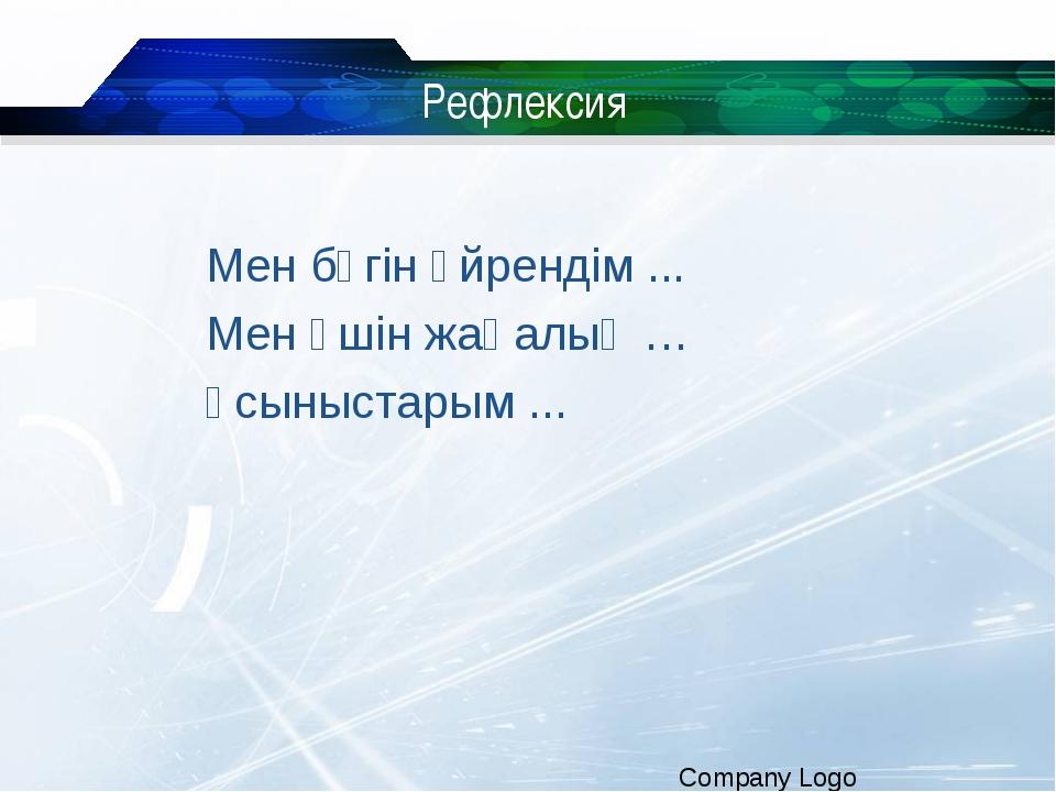 Рефлексия Мен бүгін үйрендім ... Мен үшін жаңалық … Ұсыныстарым ... Company L...