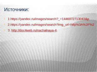 Источники: 1.https://yandex.ru/images/search?_=1446972713043&p 2.https://yand