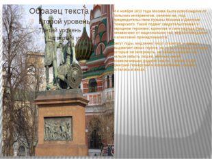 И 4 ноября 1612 года Москва была освобождена от польских интервентов, конечн