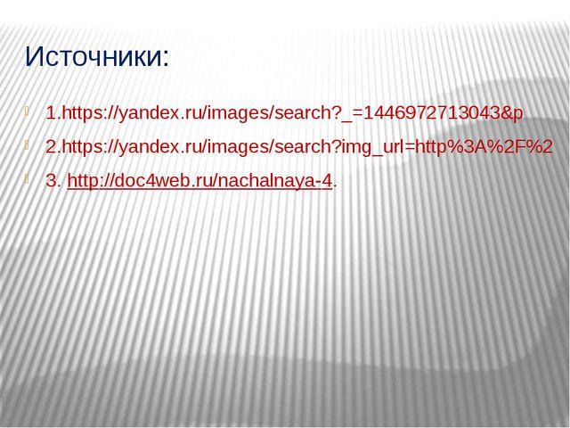 Источники: 1.https://yandex.ru/images/search?_=1446972713043&p 2.https://yand...