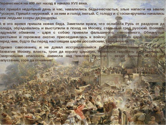 Перенесемся на 400 лет назад в начало XVII века. Вот пришёл недобрый день и...