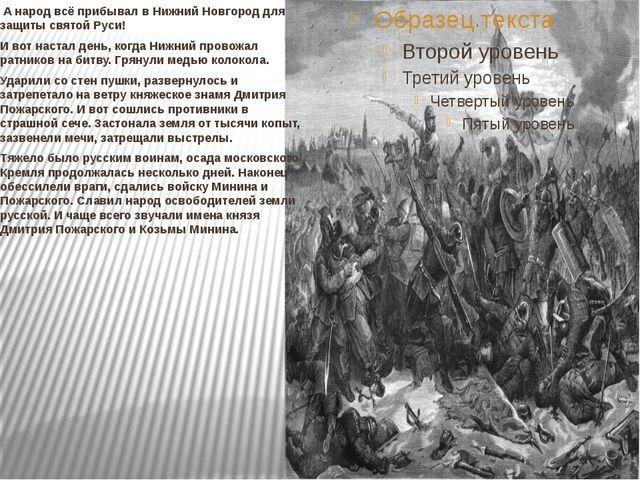 А народ всё прибывал в Нижний Новгород для защиты святой Руси! И вот настал...