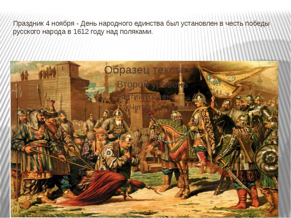 Праздник 4 ноября - День народного единства был установлен в честь победы рус...