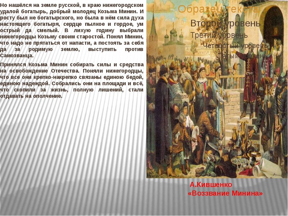 Но нашёлся на земле русской, в краю нижегородском удалой богатырь, добрый мо...