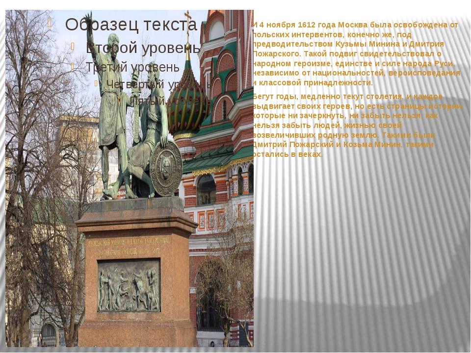 И 4 ноября 1612 года Москва была освобождена от польских интервентов, конечн...