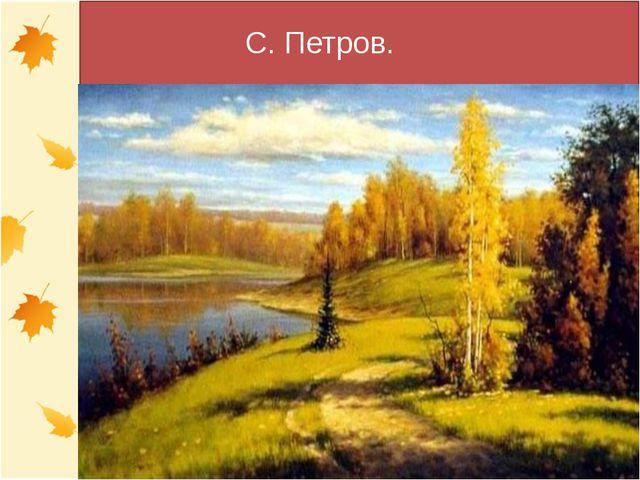 С. Петров.