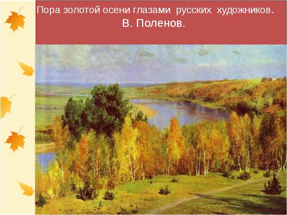 Пора золотой осени глазами русских художников. В. Поленов.