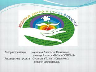 Автор презентации: Комышева Анастасия Васильевна, ученица 9 класса МБОУ «ООШ№