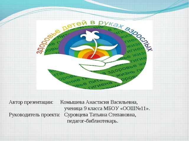 Автор презентации: Комышева Анастасия Васильевна, ученица 9 класса МБОУ «ООШ№...