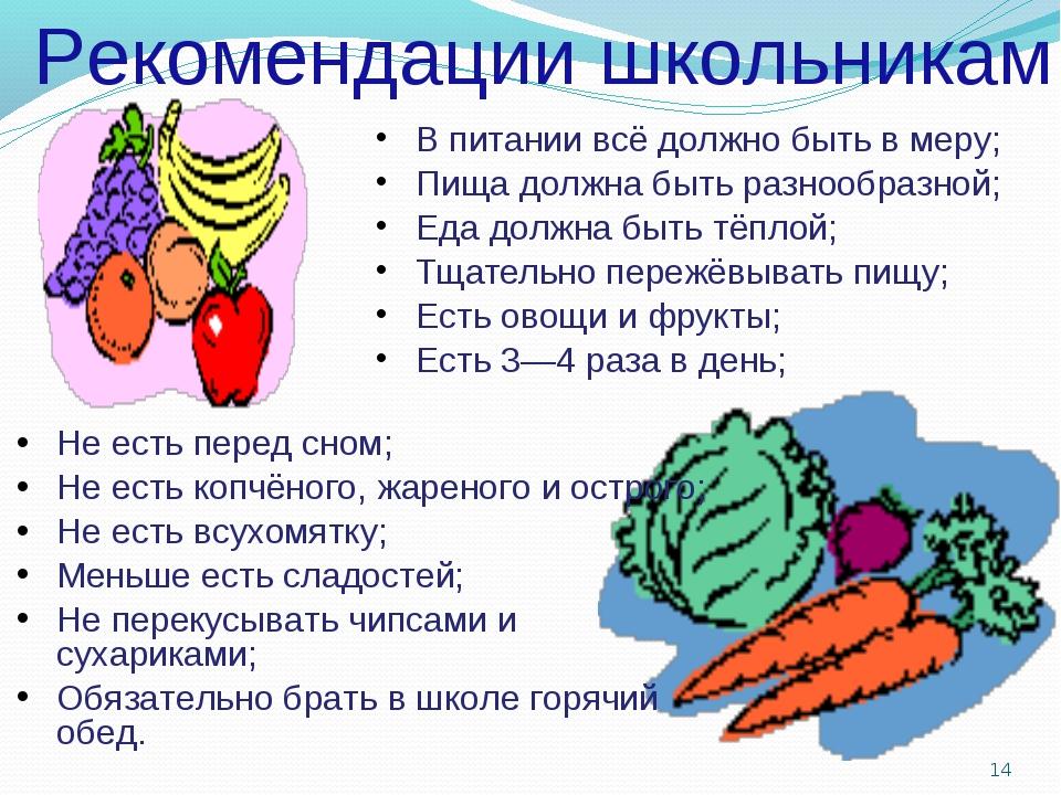 В питании всё должно быть в меру; Пища должна быть разнообразной; Еда должна...