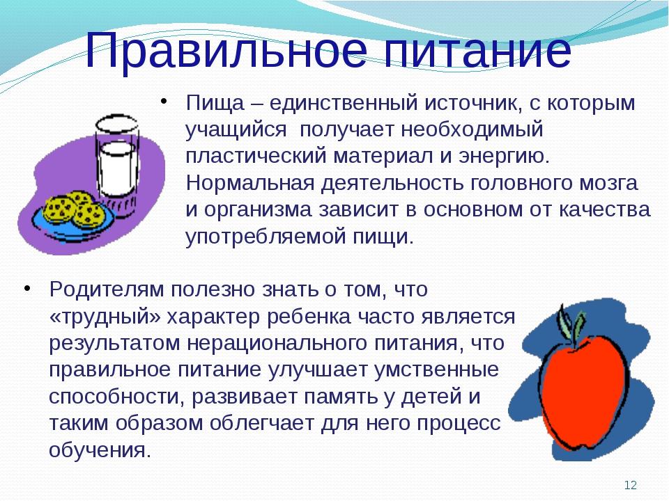 12 Пища – единственный источник, с которым учащийся получает необходимый плас...