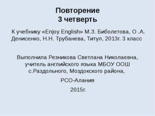 Повторение 3 четверть К учебнику «Enjoy English» М.З. Биболетова, О .А. Денис