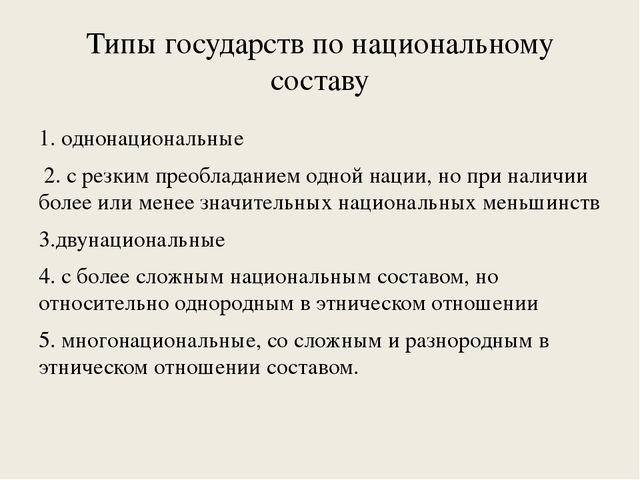 Типы государств по национальному составу 1. однонациональные 2. с резким прео...