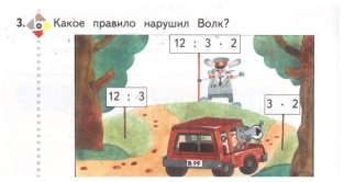 G:\математика урок\матем.урок 3 класс\№ 3 001.jpg