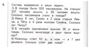 G:\математика урок\матем.урок 3 класс\№ 9 001.jpg