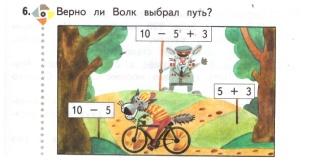 G:\математика урок\матем.урок 3 класс\№ 6 001.jpg