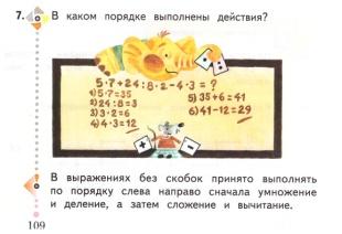 G:\математика урок\матем.урок 3 класс\№ 7 001.jpg