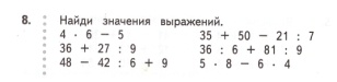 G:\математика урок\матем.урок 3 класс\№ 8 001.jpg