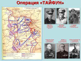 Операция «ТАЙФУН» Генерал И.С.Конев командующий Западным фронтом ЖУКОВ Г. К.