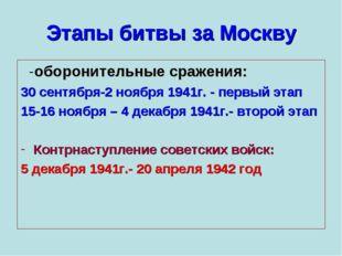 Этапы битвы за Москву -оборонительные сражения: 30 сентября-2 ноября 1941г. -