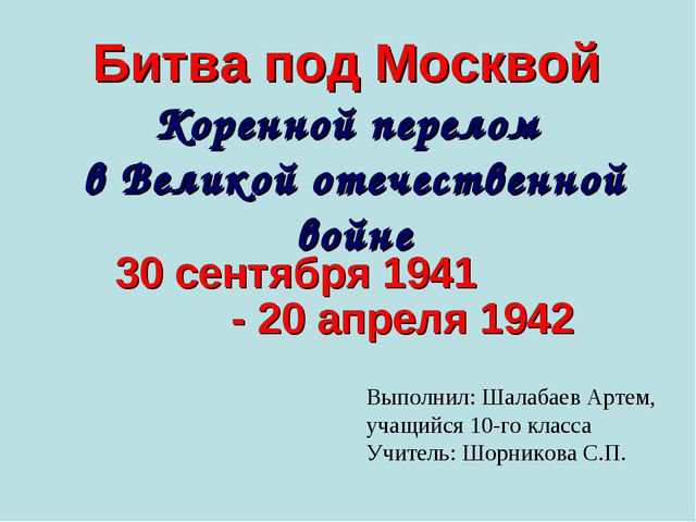 Битва под Москвой Коренной перелом в Великой отечественной войне 30 сентября...