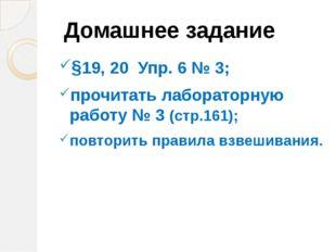 Домашнее задание §19, 20 Упр. 6 № 3; прочитать лабораторную работу № 3 (стр.1